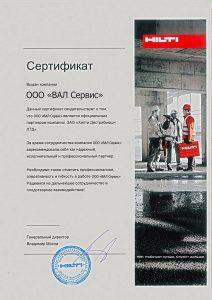 Получен сертификат от Hilti дистрибьюшн ЛТД